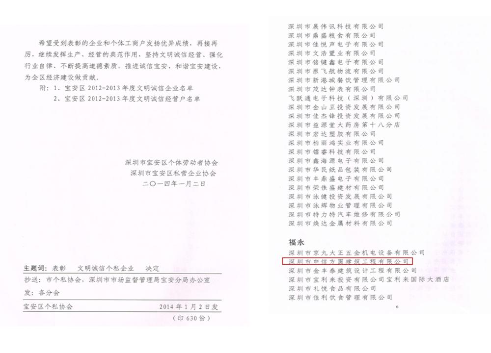 深圳市中信方圆建筑工程有限公司 室内外装修 房屋  .